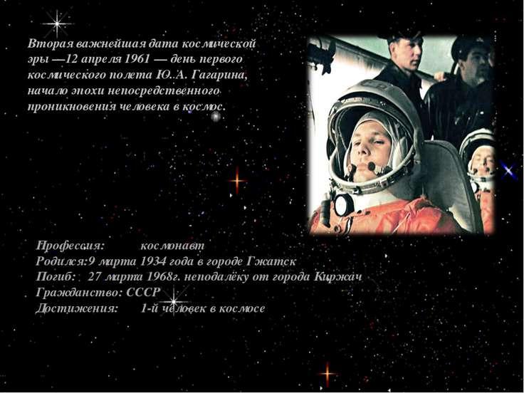 Вторая важнейшая дата космической эры —12 апреля 1961 — день первого космичес...