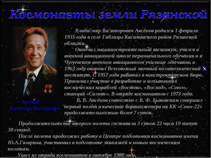 Аксёнов Владимир Викторович Влади мир Ви кторович Аксёнов родился 1 февраля 1...