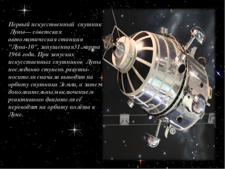 """Первый искусственный спутник Луны— советская автоматическая станция """"Луна-10""""..."""