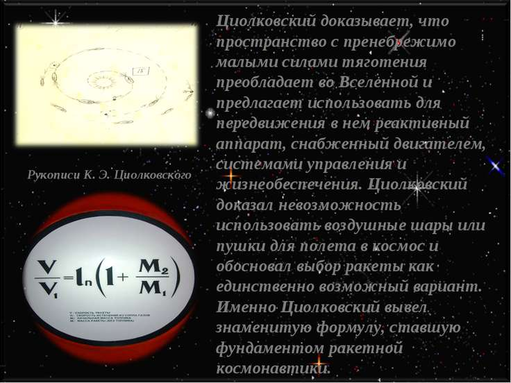Циолковский доказывает, что пространство с пренебрежимо малыми силами тяготен...
