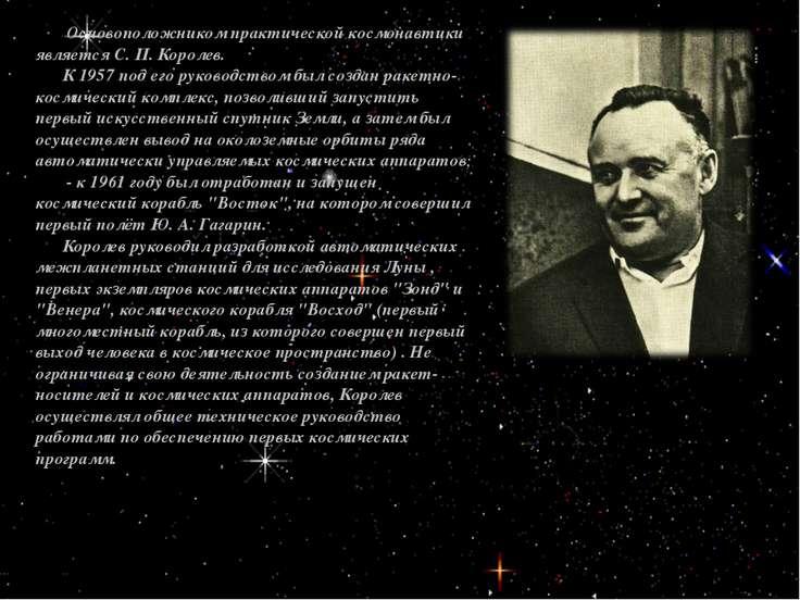 Основоположником практической космонавтики является С. П. Королев. К 1957 под...