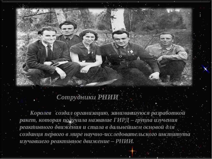 Сотрудники РНИИ Королев создал организацию, занимавшуюся разработкой ракет, к...