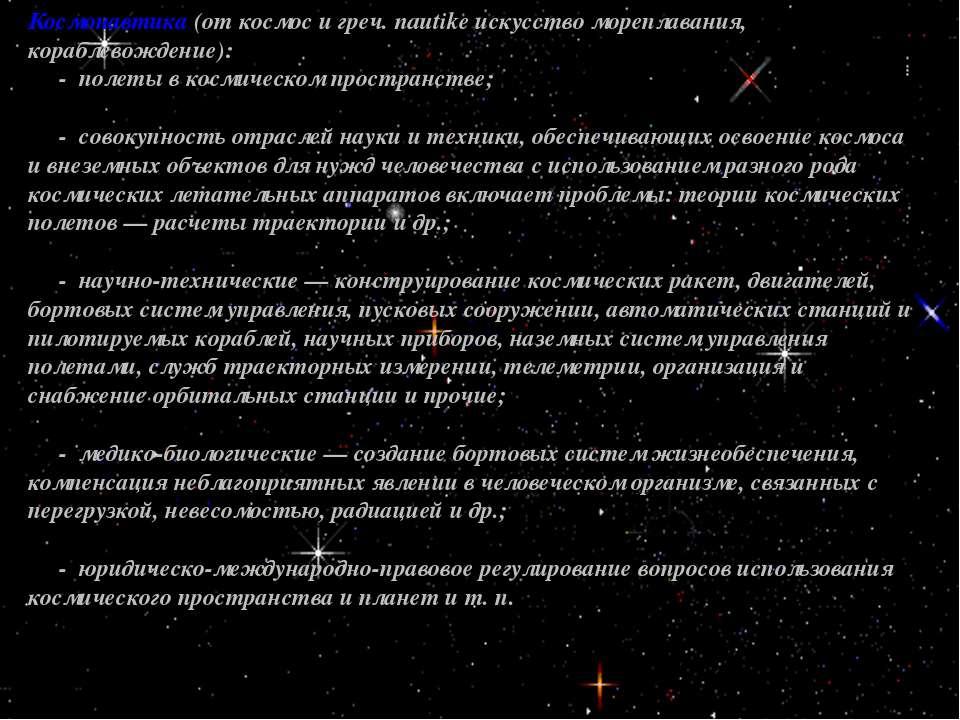 Космонавтика (от космос и греч. nautikе искусство мореплавания, кораблевожден...