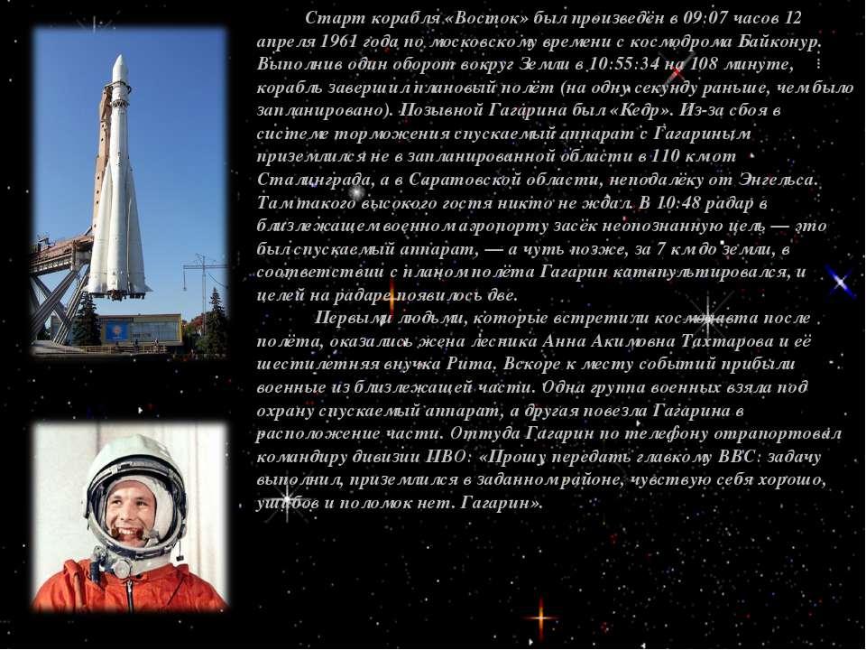 Старт корабля «Восток» был произведён в 09:07 часов 12 апреля 1961 года по мо...