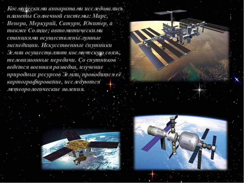Космическими аппаратами исследовались планеты Солнечной системы: Марс, Венера...