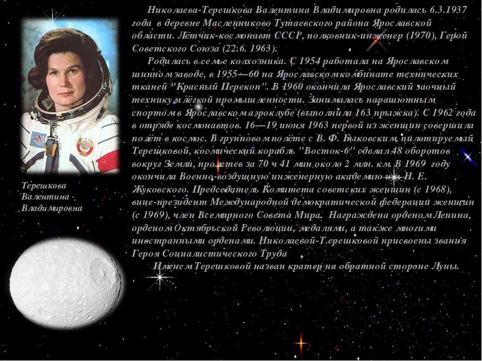 Терешкова Валентина Владимировна Николаева-Терешкова Валентина Владимировна р...