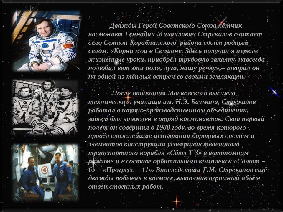 Дважды Герой Советского Союза лётчик-космонавт Геннадий Михайлович Стрекалов ...