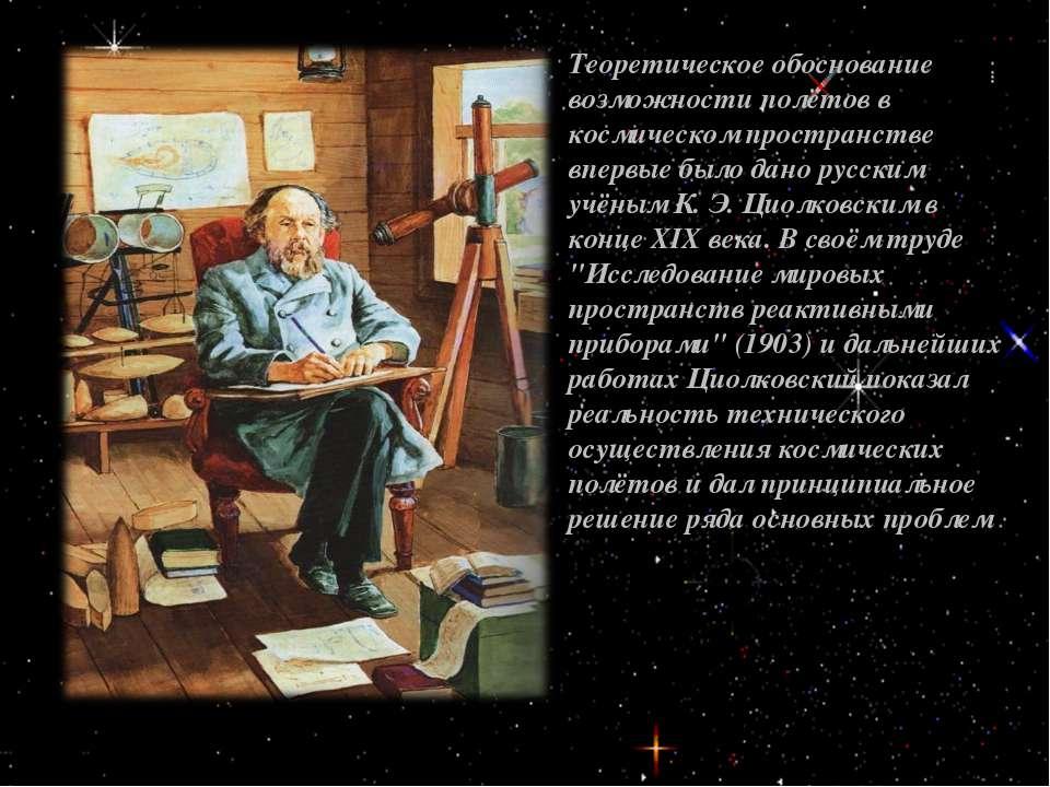 Теоретическое обоснование возможности полётов в космическом пространстве впер...