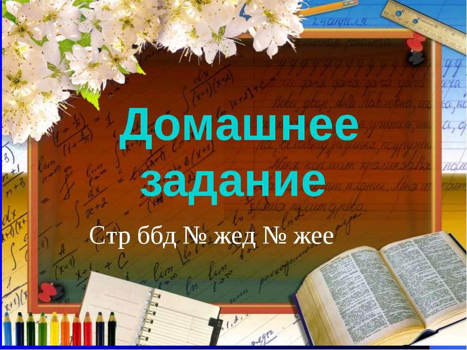 Стр ббд № жед № жее Домашнее задание