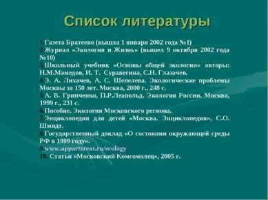 Список литературы Газета Братеево (вышла 1 января 2002 года №1) Журнал «Эколо...