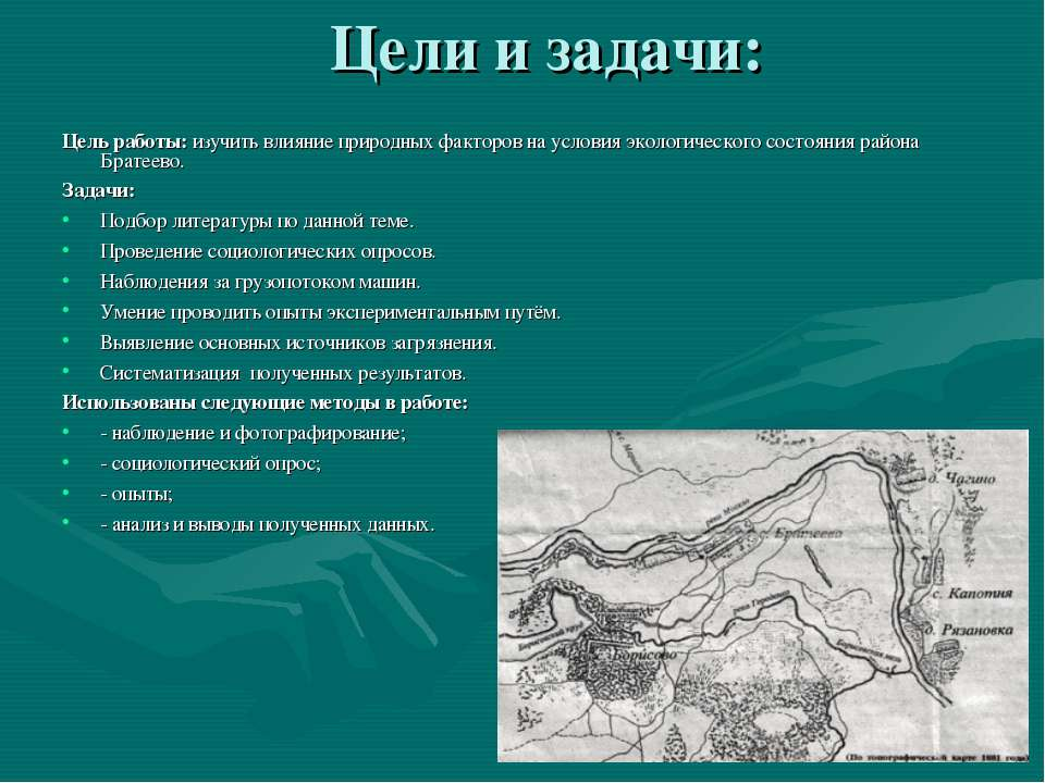 Цели и задачи: Цель работы: изучить влияние природных факторов на условия эко...