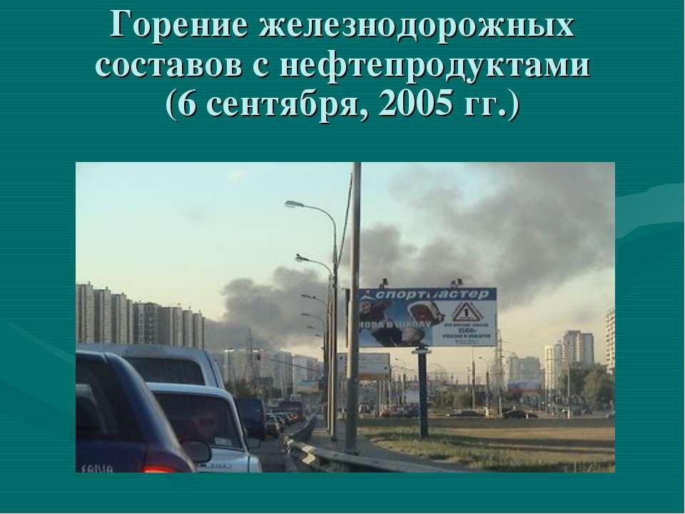 Горение железнодорожных составов с нефтепродуктами (6 сентября, 2005 гг.)