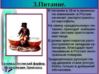 3.Питание. В питании в 18-м в.произош-ли изменения- в России начинает распрос...