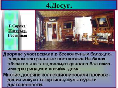 4.Досуг. Дворяне участвовали в бесконечных балах,по-сещали театральные постан...