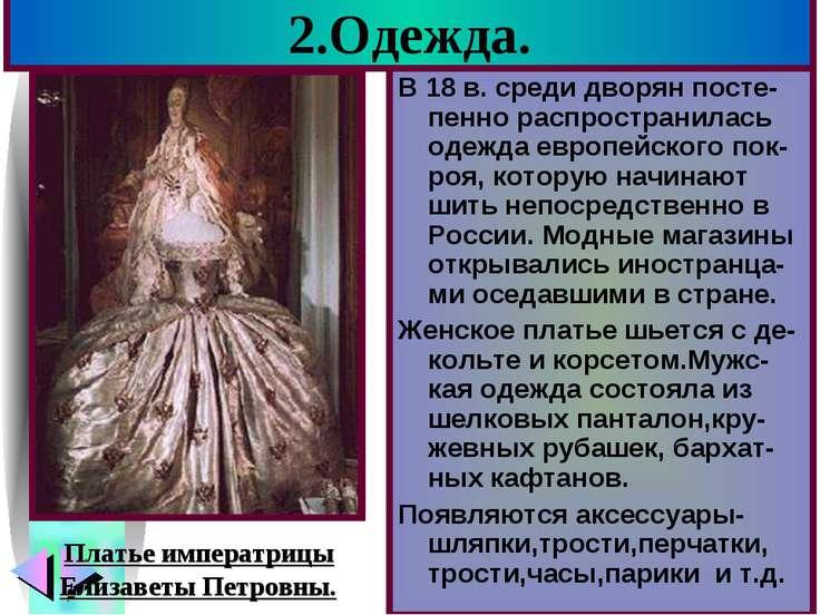 2.Одежда. В 18 в. среди дворян посте-пенно распространилась одежда европейско...