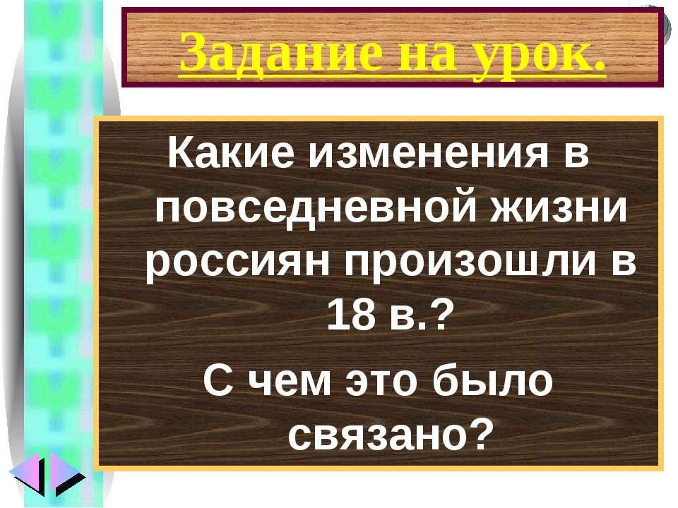 Задание на урок. Какие изменения в повседневной жизни россиян произошли в 18 ...