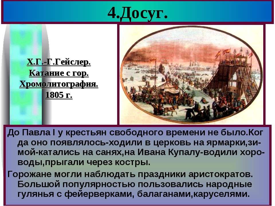4.Досуг. До Павла I у крестьян свободного времени не было.Ког да оно появляло...