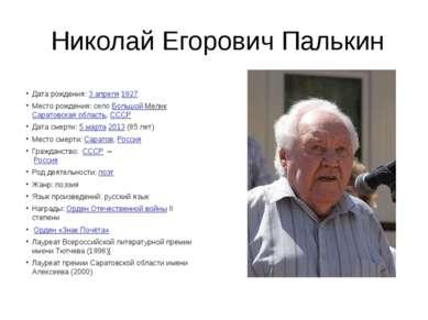 Николай Егорович Палькин Дата рождения: 3 апреля 1927 Место рождения: село Бо...