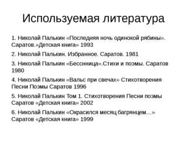 Используемая литература 1. Николай Палькин «Последняя ночь одинокой рябины». ...