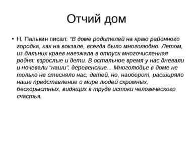 """Отчий дом Н. Палькин писал: """"В доме родителей на краю районного городка, как ..."""