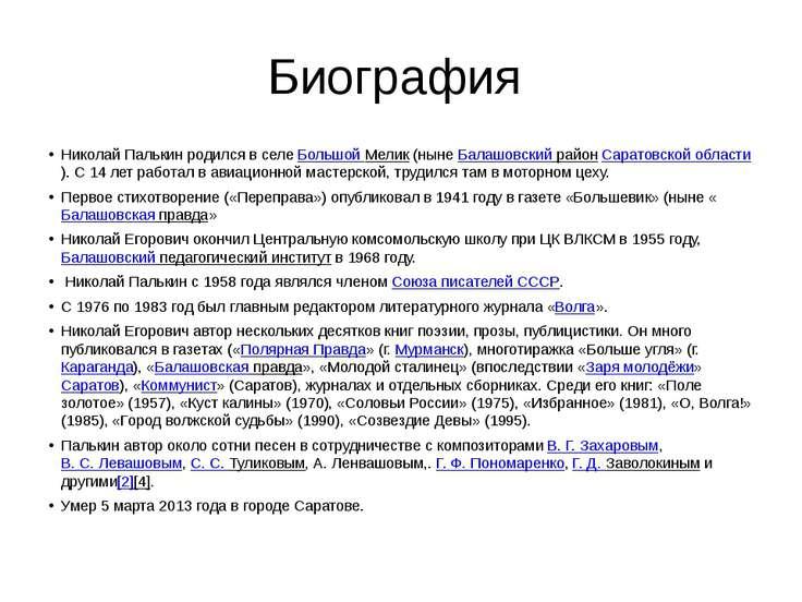 Биография Николай Палькин родился в селе Большой Мелик (ныне Балашовский райо...