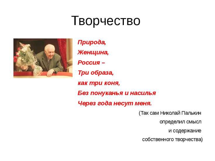 Творчество Природа, Женщина, Россия – Три образа, как три коня, Без понуканья...