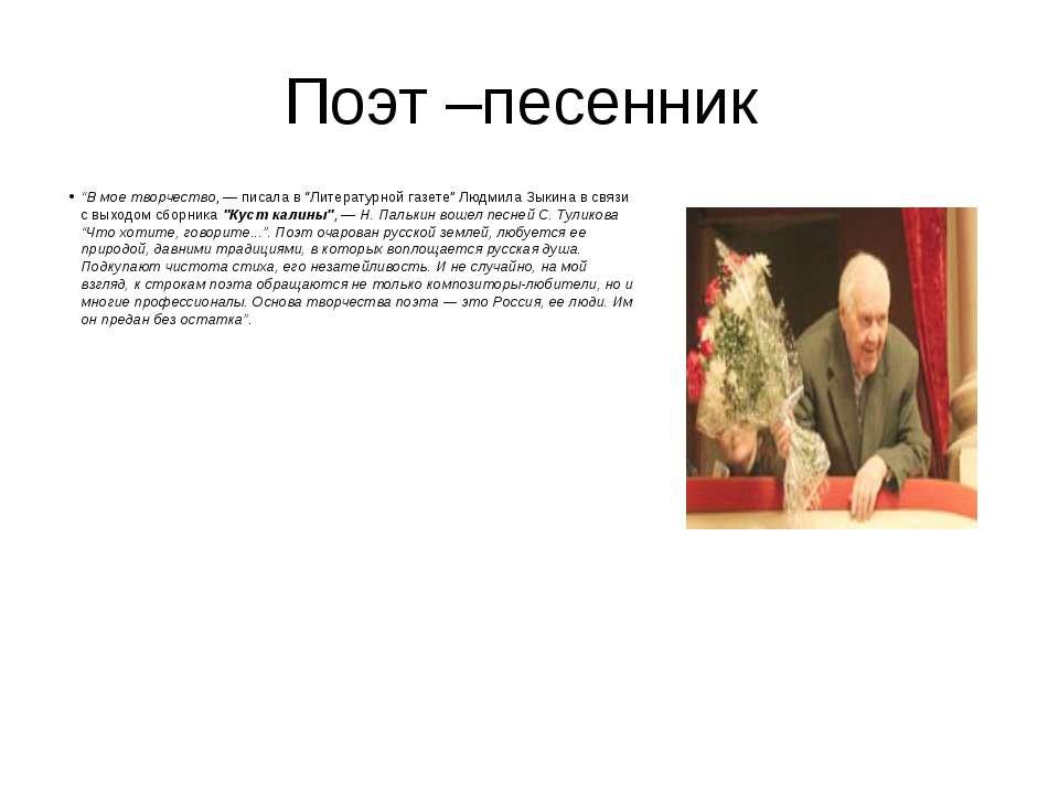 """Поэт –песенник """"В мое творчество, — писала в """"Литературной газете"""" Людмила Зы..."""