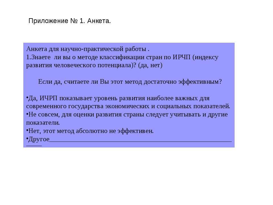 Приложение № 1. Анкета. Анкета для научно-практической работы . Знаете ли вы ...