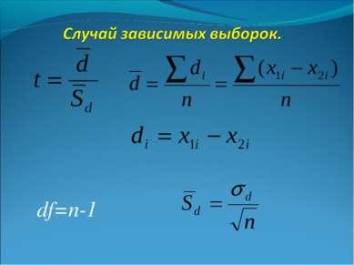 df=n-1