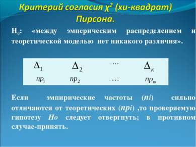Н0: «между эмперическим распределением и теоретической моделью нет никакого р...