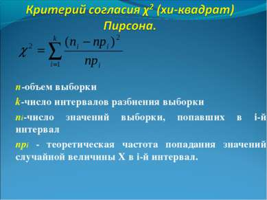 n-объем выборки k-число интервалов разбиения выборки ni-число значений выборк...