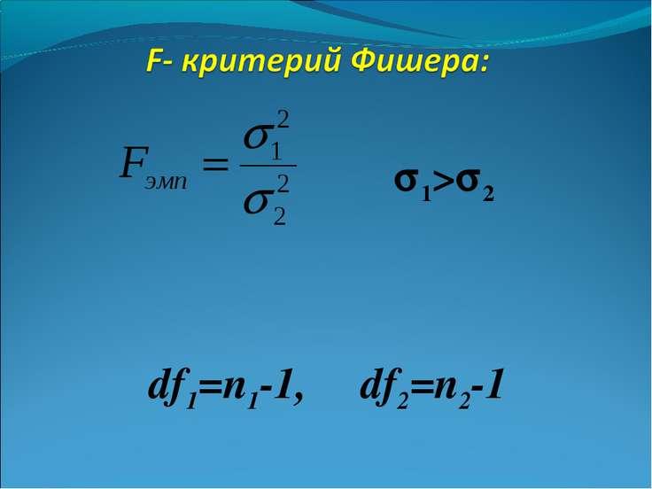 1> 2 df1=n1-1, df2=n2-1
