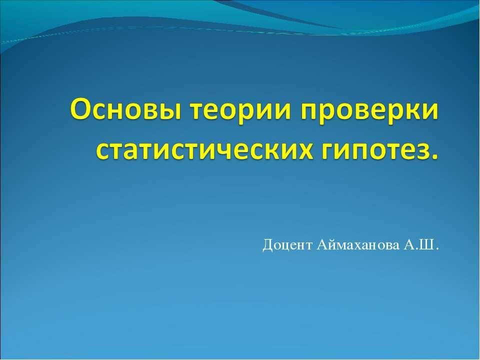 Доцент Аймаханова А.Ш.