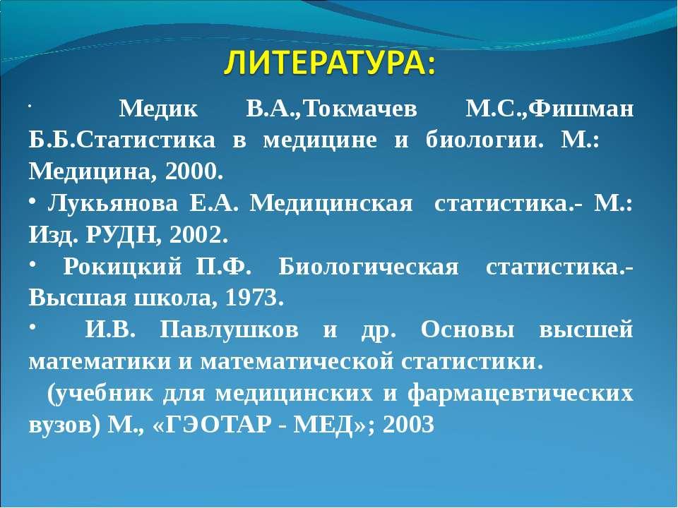 Медик В.А.,Токмачев М.С.,Фишман Б.Б.Статистика в медицине и биологии. М.: Мед...