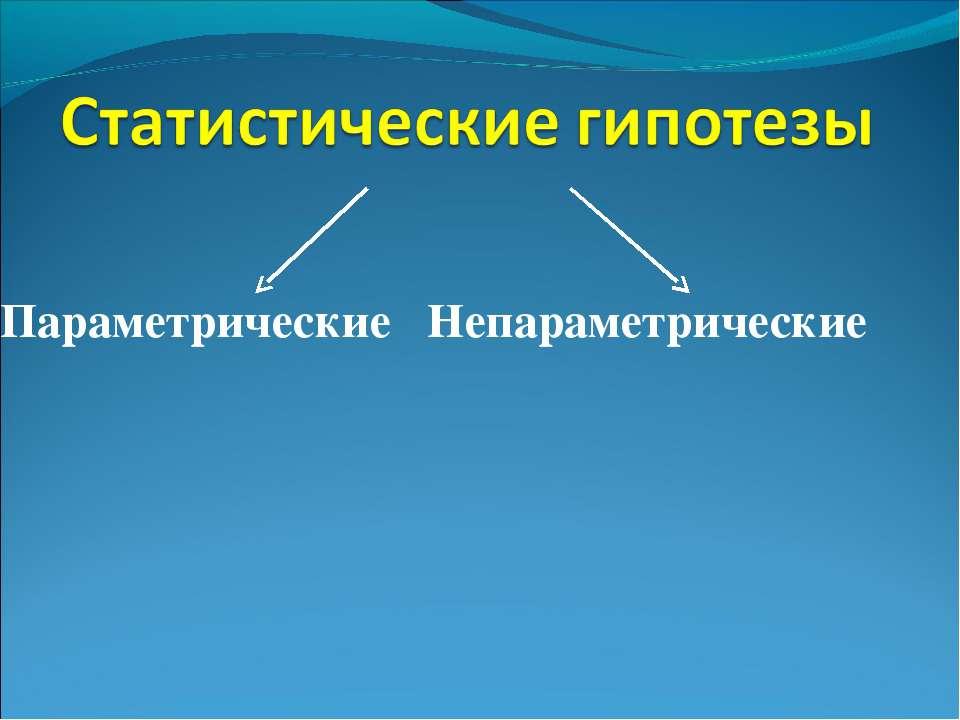 Параметрические  Непараметрические