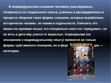 В индивидуальном сознании человека унаследованы, почерпнуты из социального оп...