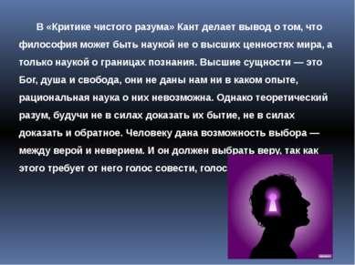 В «Критике чистого разума» Кант делает вывод о том, что философия может быть ...