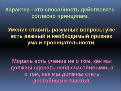 Характер - это способность действовать согласно принципам. Умение ставить раз...
