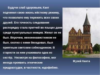 Будучи слаб здоровьем, Кант подчинил свою жизнь жёсткому режиму, что позволил...