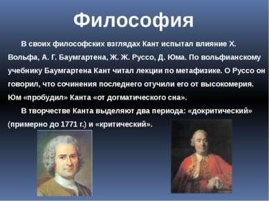 Философия В своих философских взглядах Кант испытал влияние Х. Вольфа, А. Г. ...