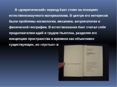 В «докритический» период Кант стоял на позициях естественнонаучного материали...