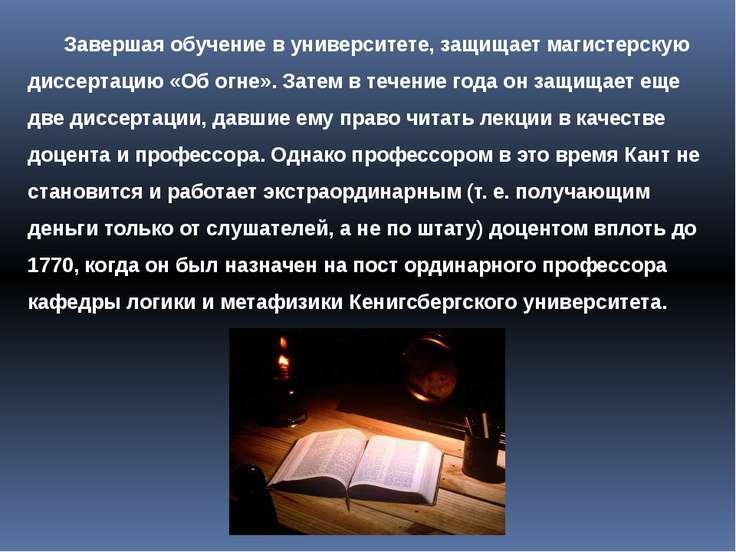 Завершая обучение в университете, защищает магистерскую диссертацию «Об огне»...