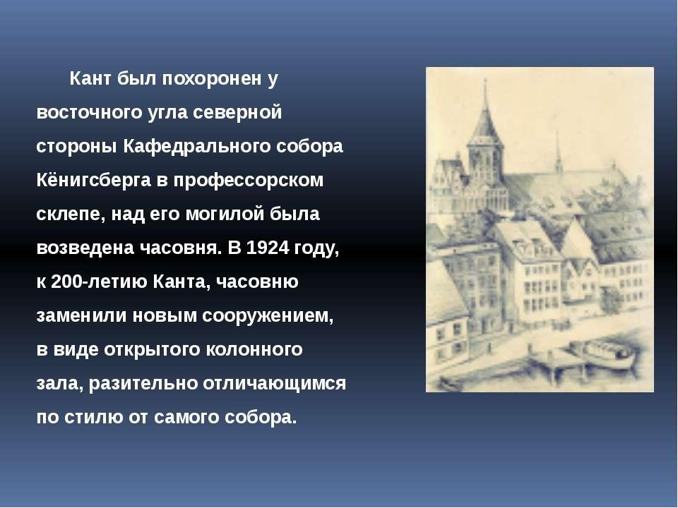 Кант был похоронен у восточного угла северной стороны Кафедрального собора Кё...