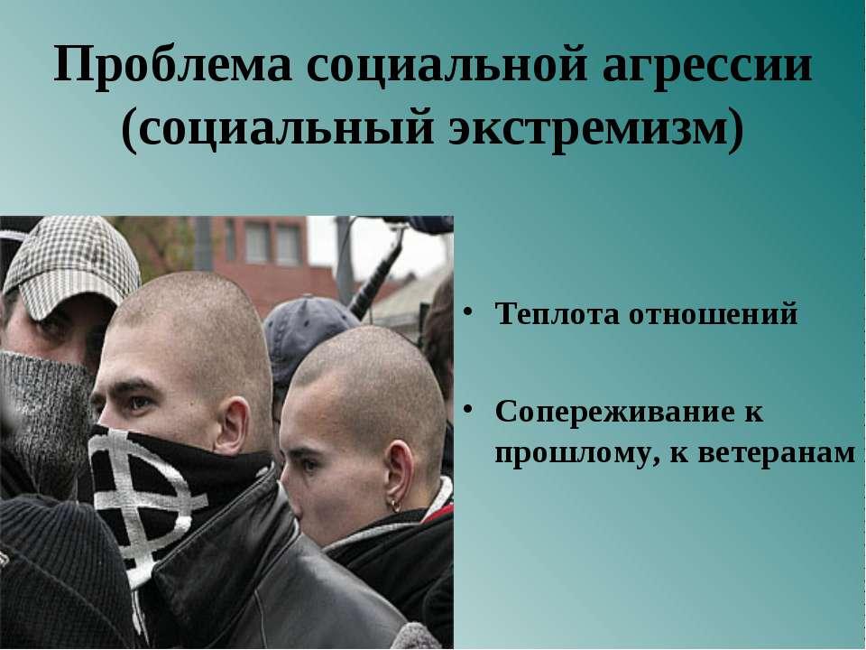 Проблема социальной агрессии (социальный экстремизм) Теплота отношений Сопере...