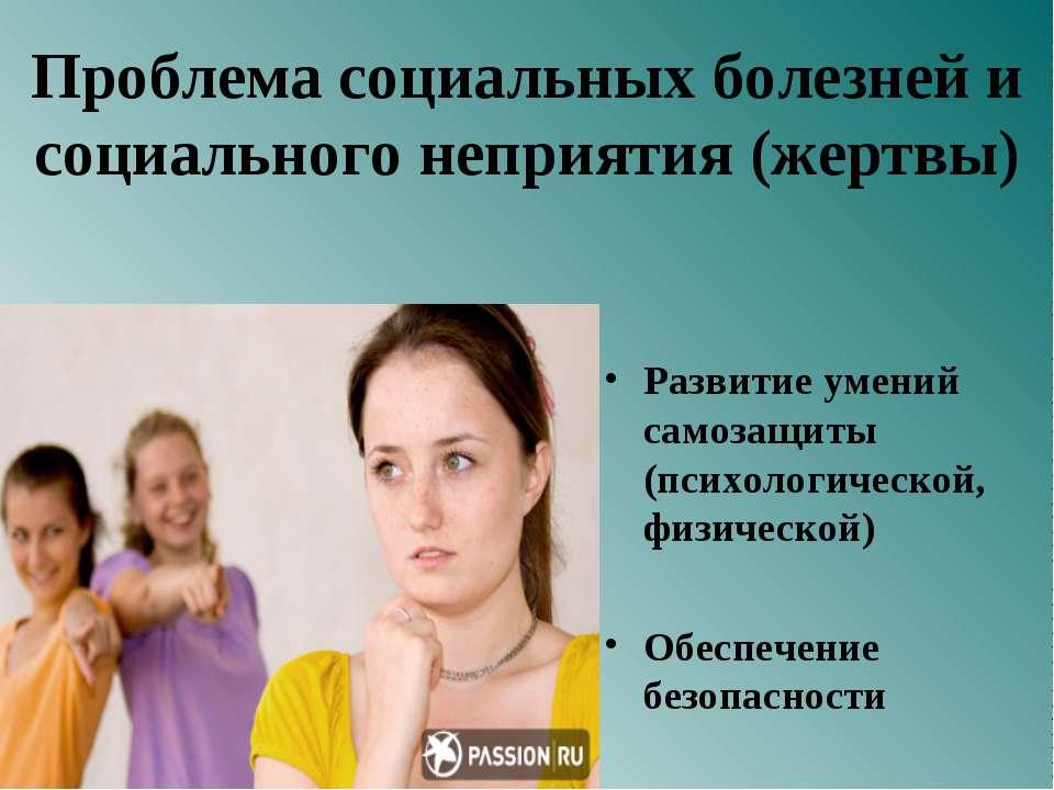 Проблема социальных болезней и социального неприятия (жертвы) Развитие умений...
