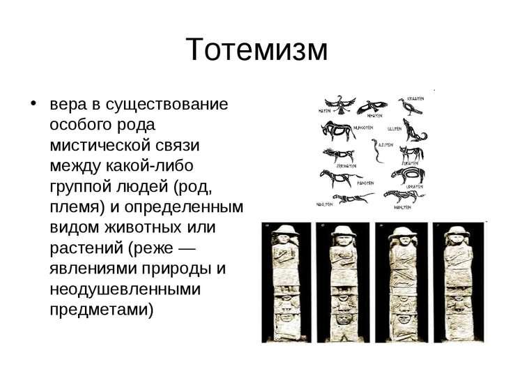 Тотемизм вера в существование особого рода мистической связи между какой-либо...