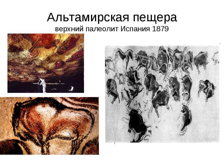 Альтамирская пещера верхний палеолит Испания 1879