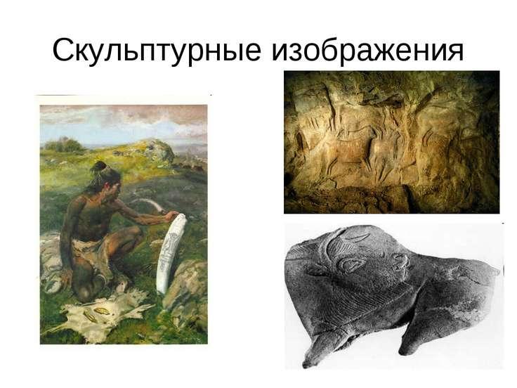 Скульптурные изображения
