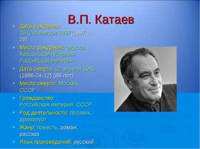В.П. Катаев Дата рождения: 16(28)января 1897(1897-01-28) Место рождения: Од...