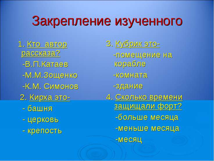 Закрепление изученного 1. Кто автор рассказа? -В.П.Катаев -М.М.Зощенко -К.М. ...